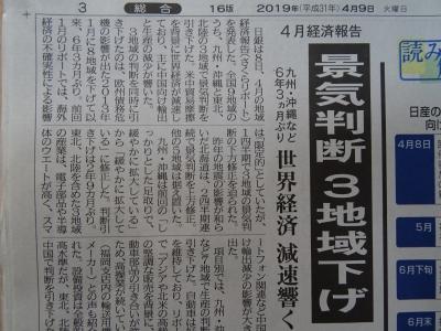 新聞4/9�
