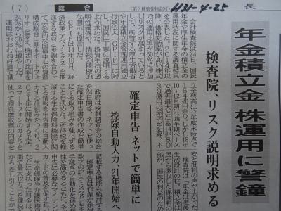 4/25付長崎新聞