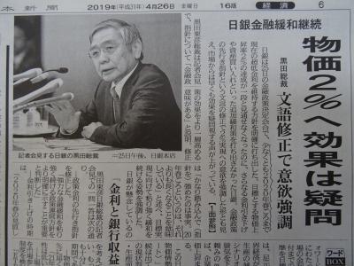 4/26西日本新聞