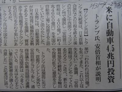 4/29付新聞
