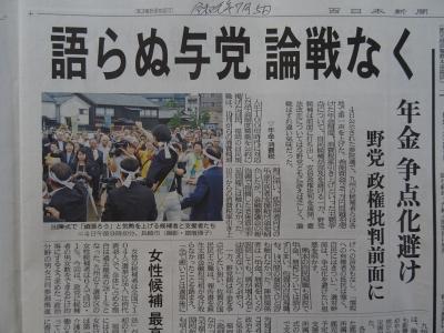 7/5新聞