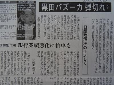 7/9付新聞