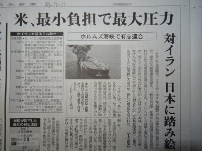 7/11付新聞