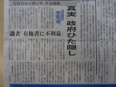 7/19の新聞