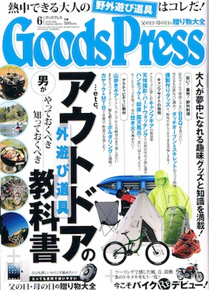 goodspress20130507.jpg