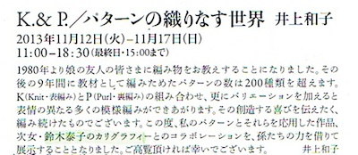 suzukiyasuko201311.jpg