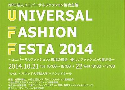 universalfesta1.jpg