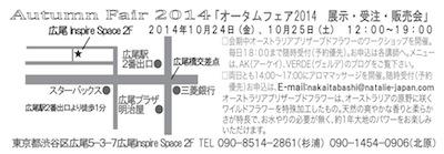 hiroo201410ura.jpg