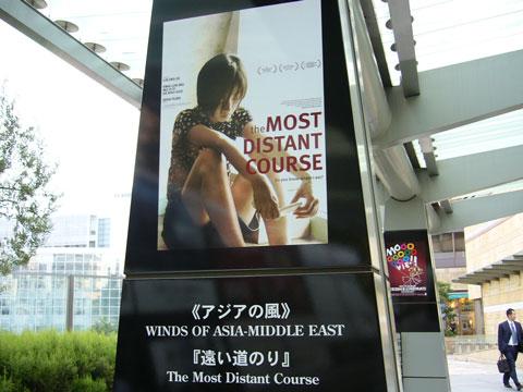 東京国際映画祭〜遠い道のり