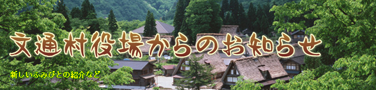 文通村 掲示板:文通村役場からのお知らせ
