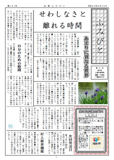 会報ふみびと2017年4月30日号