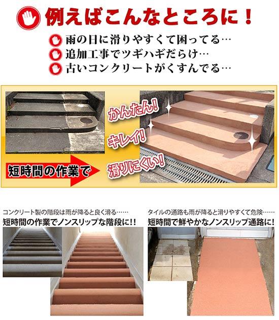 コンクリートの滑り止めリフォーム新素材 スベラサンド