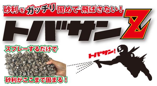 砂利を固めるスプレー【トバサンZ】