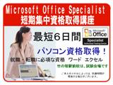 パソコン資格対策講座