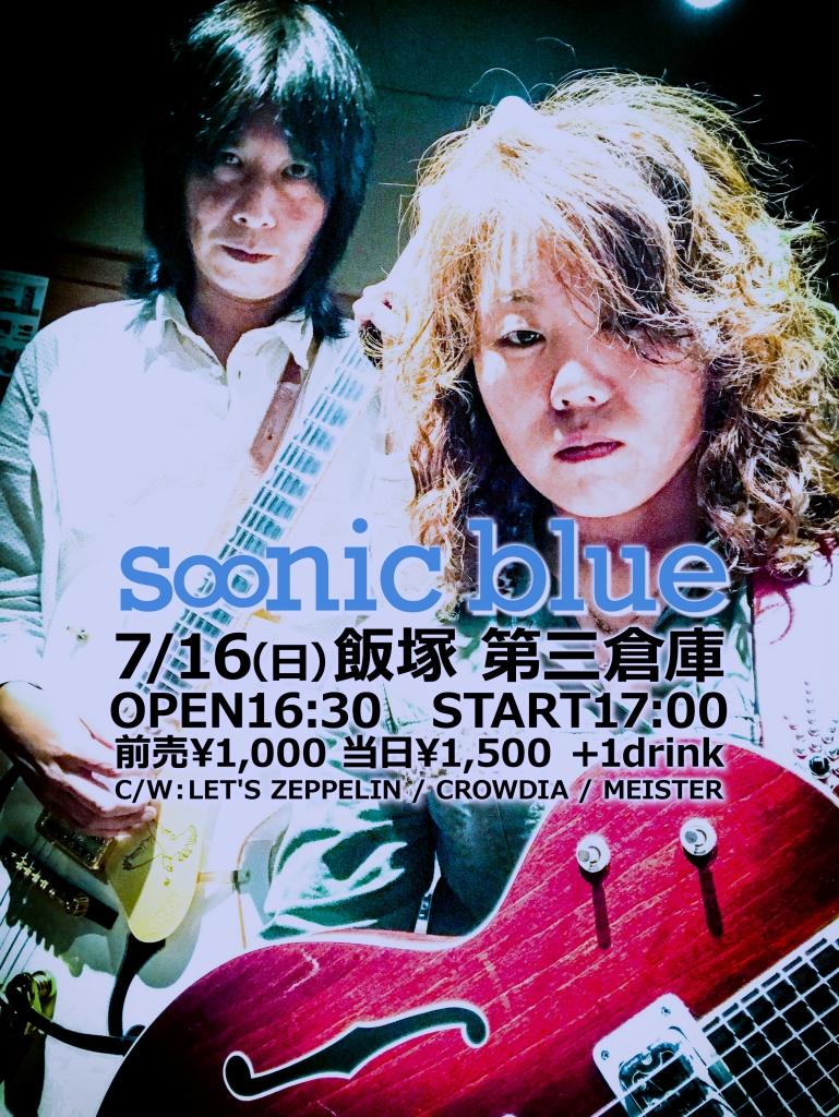 s∞nic blue