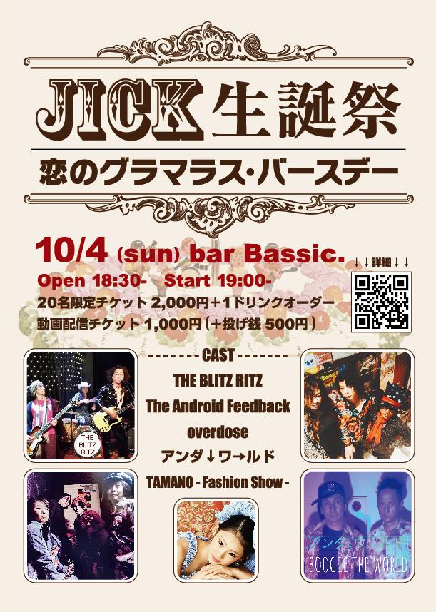 JICK生誕祭「恋のグラマラス・バースデー」