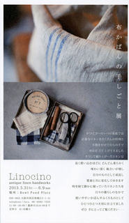 linocino1.jpg