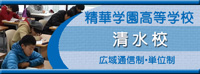 精華学園高等学校 清水校ホームページ