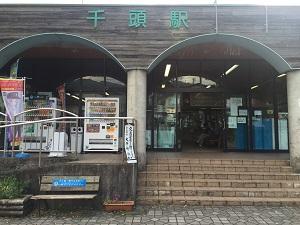 大井川鐡道本線・千頭駅 | 荒神...