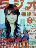 ラジオ番組表1010秋号