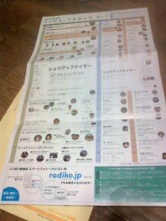 ニッポン放送番組表6-7月号
