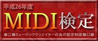 MIDI検定試験