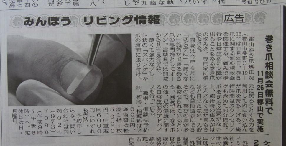 福島民報掲載2017.11.1