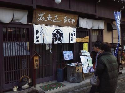 古川蕎麦屋