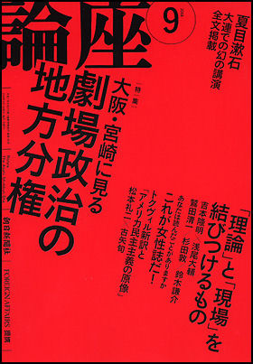「論座」 2008年9月号