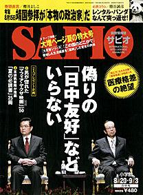 SAPIO 8/20-9/3合併号