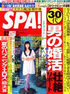 SPA!2008年9月2日号