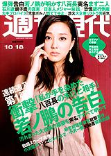 週刊現代2008年10月18日号