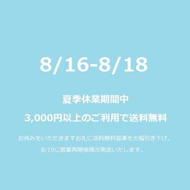 夏休みSP.jpg