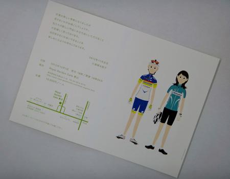 502小畑.河内さん招待状