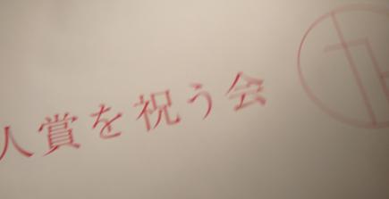 801保坂猛.JIA新人賞パーティー.JPG