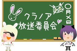 クラノア放送委員会ロゴ