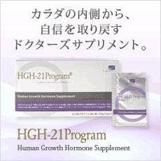 成長ホルモンサプリメント『HGH-21 Program』