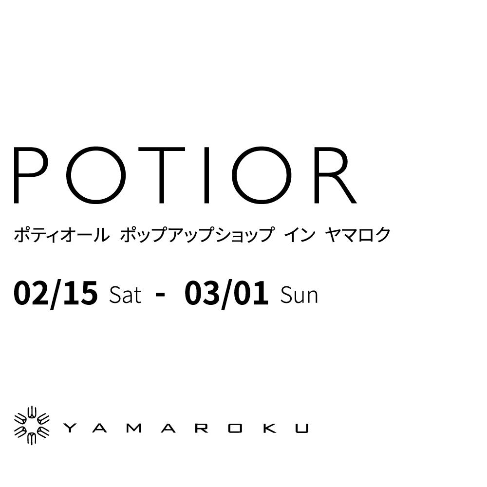potior_banner.jpg