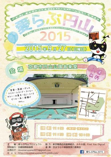 愛らぶ円山2015開催決定.jpg