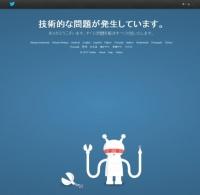 ツイッターの画面