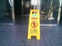 墨田区でのマンション清掃