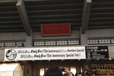 日本武道館「Kens Bar 15th Anniversary Kh(+) Members Special!」
