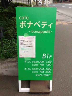 cafe ボナペティ