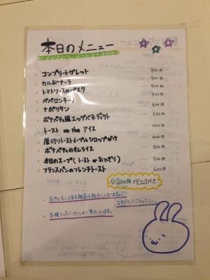 cafe ボナペティ メニュー