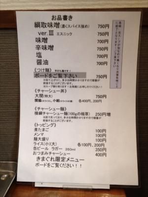 麺部屋 綱取物語@真栄 綱取味噌