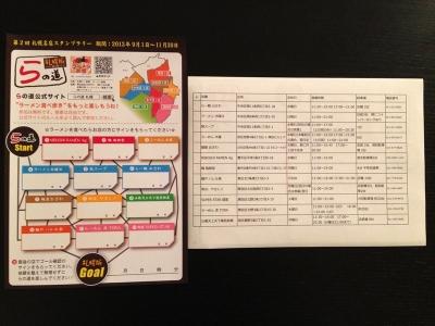 らの道 札幌2 参加用紙