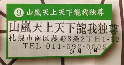 らの道 札幌2