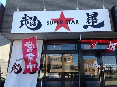 超星 SUPER STAR