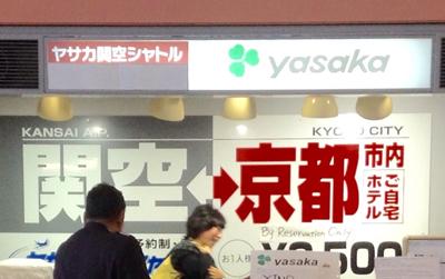 ヤサカ関空シャトル