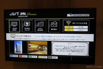 ジャストインプレミアム名古屋駅004